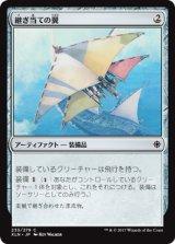 継ぎ当ての翼/Cobbled Wings 【日本語版】 [XLN-アC]