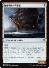 薄暮軍団の弩級艦/Dusk Legion Dreadnought 【日本語版】 [XLN-アU]