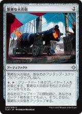 繁雑な火炎砲/Elaborate Firecannon 【日本語版】 [XLN-アU]