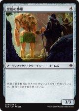 金色の歩哨/Gilded Sentinel 【日本語版】 [XLN-アC]