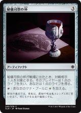 秘儀司祭の杯/Hierophant's Chalice 【日本語版】 [XLN-アC]