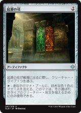 起源の柱/Pillar of Origins 【日本語版】 [XLN-アU]