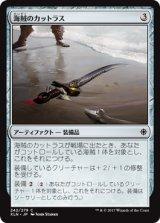 海賊のカットラス/Pirate's Cutlass 【日本語版】 [XLN-アC]