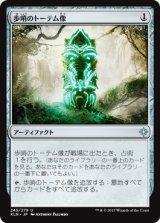 歩哨のトーテム像/Sentinel Totem 【日本語版】 [XLN-アU]