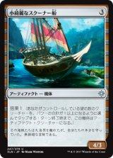 小綺麗なスクーナー船/Sleek Schooner 【日本語版】 [XLN-アU]