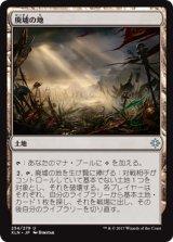 廃墟の地/Field of Ruin 【日本語版】 [XLN-土地U]
