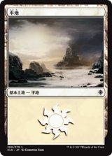 平地/Plains No.260 【日本語版】 [XLN-土地]