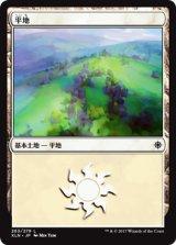 平地/Plains No.263 【日本語版】 [XLN-土地]