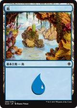 島/Island No.266 【日本語版】 [XLN-土地]