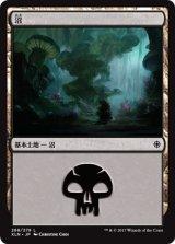 沼/Swamp No.268 【日本語版】 [XLN-土地]