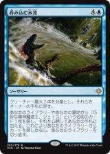 呑み込む水流/Grasping Current 【日本語版】 [XLN-青R]