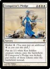 征服者の誓約/Conqueror's Pledge 【英語版】 [ZEN-白R]《状態:NM》