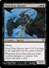 グール・ドラズの死霊/Guul Draz Specter 【英語版】 [ZEN-黒R]《状態:NM》