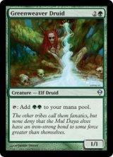 緑織りのドルイド/Greenweaver Druid 【英語版】 [ZEN-緑U]《状態:NM》