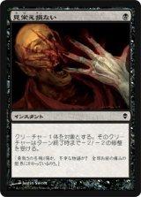 見栄え損ない/Disfigure 【日本語版】 [ZEN-黒C]