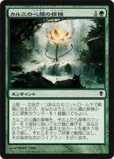 カルニの心臓の探検/Khalni Heart Expedition 【日本語版】 [ZEN-緑C]