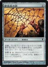 蜘蛛糸の網/Spidersilk Net 【日本語版】 [ZEN-灰C]