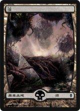 沼/Swamp No.241 【日本語版】 [ZEN-土地]《状態:NM》