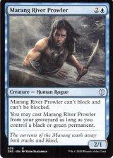マラング川をうろつくもの/Marang River Prowler 【英語版】 [ZNC-青U]