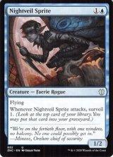 夜帷のスプライト/Nightveil Sprite 【英語版】 [ZNC-青U]