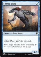這い寄る刃/Slither Blade 【英語版】 [ZNC-青C]