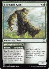 豆の木の巨人/Beanstalk Giant 【英語版】 [ZNC-緑U]