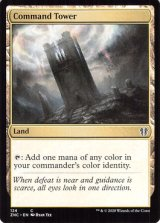 統率の塔/Command Tower 【英語版】 [ZNC-土地C]