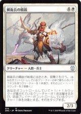 鱗衛兵の精鋭/Elite Scaleguard 【日本語版】 [ZNC-白U]