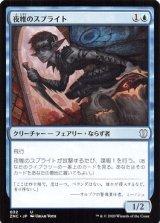 夜帷のスプライト/Nightveil Sprite 【日本語版】 [ZNC-青U]