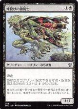 蛙投げの旗騎士/Frogtosser Banneret 【日本語版】 [ZNC-黒C]