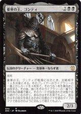 豪華の王、ゴンティ/Gonti, Lord of Luxury 【日本語版】 [ZNC-黒R]