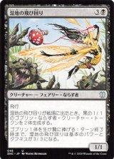 湿地の飛び回り/Marsh Flitter 【日本語版】 [ZNC-黒U]