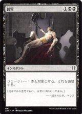 殺害/Murder 【日本語版】 [ZNC-黒C]
