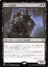 オーガの貧王/Ogre Slumlord 【日本語版】 [ZNC-黒R]