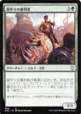 鎧作りの審判者/Armorcraft Judge 【日本語版】 [ZNC-緑U]