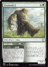 豆の木の巨人/Beanstalk Giant 【日本語版】 [ZNC-緑U]