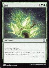 調和/Harmonize 【日本語版】 [ZNC-緑U]