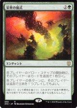 栄華の儀式/Rites of Flourishing 【日本語版】 [ZNC-緑R]