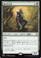 森の代言者/Sylvan Advocate 【日本語版】 [ZNC-緑R]
