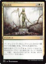 森の再生/Sylvan Reclamation 【日本語版】 [ZNC-金U]