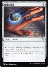 秘儀の印鑑/Arcane Signet 【日本語版】 [ZNC-灰C]