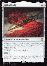 再鍛の黒き剣/Blackblade Reforged 【日本語版】 [ZNC-灰R]