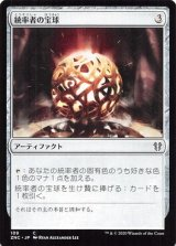 統率者の宝球/Commander's Sphere 【日本語版】 [ZNC-灰C]