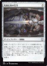 先祖伝来の宝刀/Heirloom Blade 【日本語版】 [ZNC-灰U]