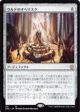 ウルドのオベリスク/Obelisk of Urd 【日本語版】 [ZNC-灰R]