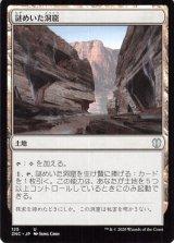 謎めいた洞窟/Cryptic Caves 【日本語版】 [ZNC-土地U]