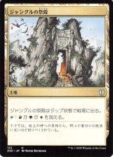 ジャングルの祭殿/Jungle Shrine 【日本語版】 [ZNC-土地U]