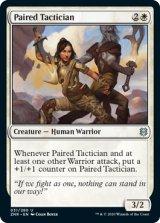 二人組の戦術家/Paired Tactician 【英語版】 [ZNR-白U]