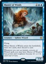 風の達人/Master of Winds 【英語版】 [ZNR-青R]