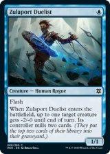 ズーラポートの決闘者/Zulaport Duelist 【英語版】 [ZNR-青C]
